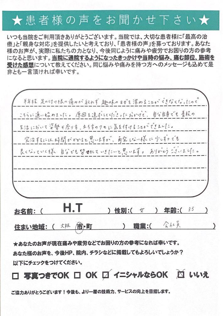 H.T様 女性 35歳 大阪市 会社員