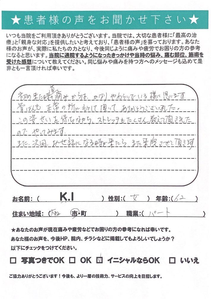 K.I様 女性 62歳 大阪市 パート