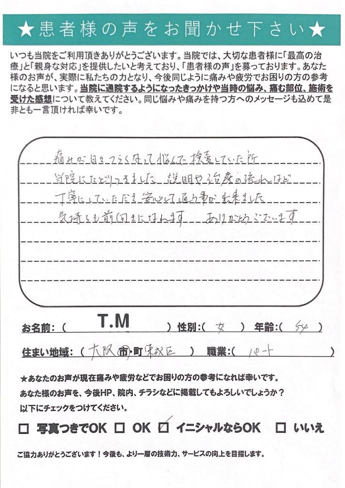 T.M様 女性 54歳 大阪市東成区 パート