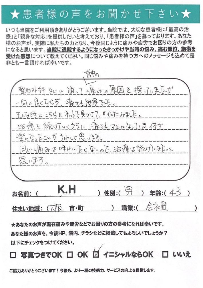 K.H様 男性 43歳 大阪市 会社員