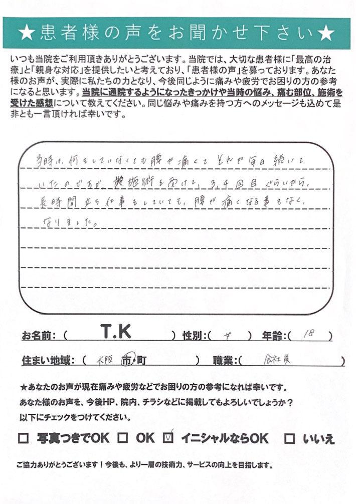 T.K様 女性 18歳 大阪市 会社員