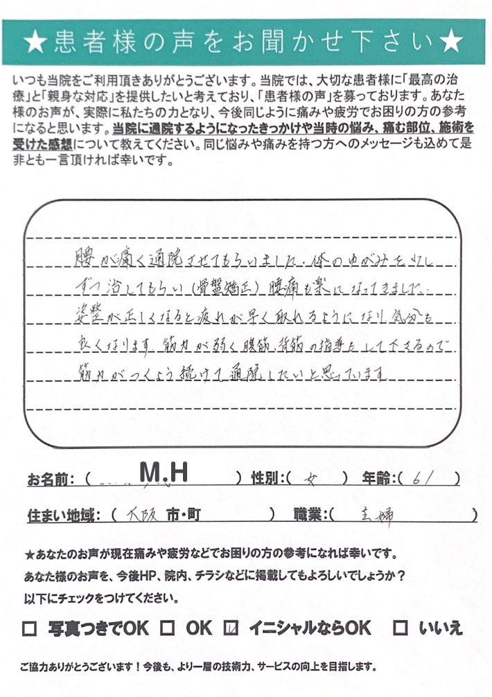 M.H様 女性 61歳 大阪市 主婦