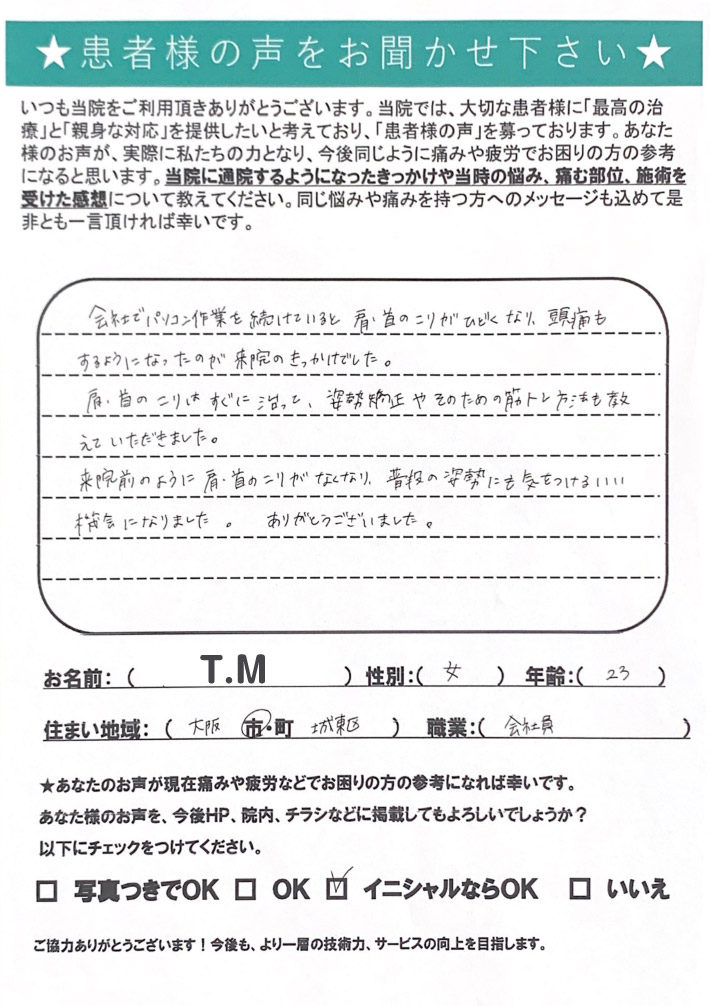 T.M様 女性 23歳 大阪市城東区 会社員